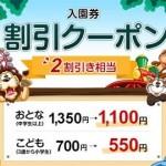 みさき公園に行くなら、できる限り安く!! 割引きクーポンはあるのか? チケットを安く手に入れる方法