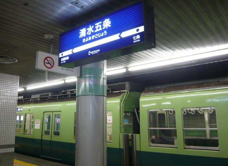 清水五条駅