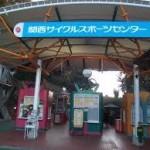大阪駅から、関西サイクルスポーツセンターへのアクセス おすすめの行き方を紹介します