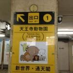 JR新今宮駅から、動物園前駅へのアクセス(行き方) おすすめの行き方を紹介します