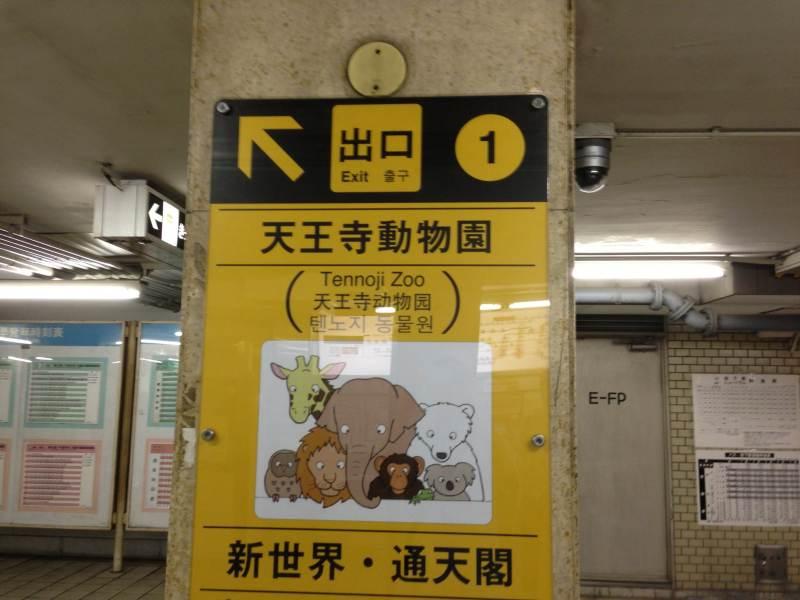 動物園前駅1