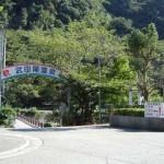 大阪駅から武田尾温泉へのアクセス(行き方)