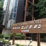 新大阪駅から箕面温泉スパーガーデンへのアクセス(行き方) 電車、バス、タクシーおすすめの行き方は?