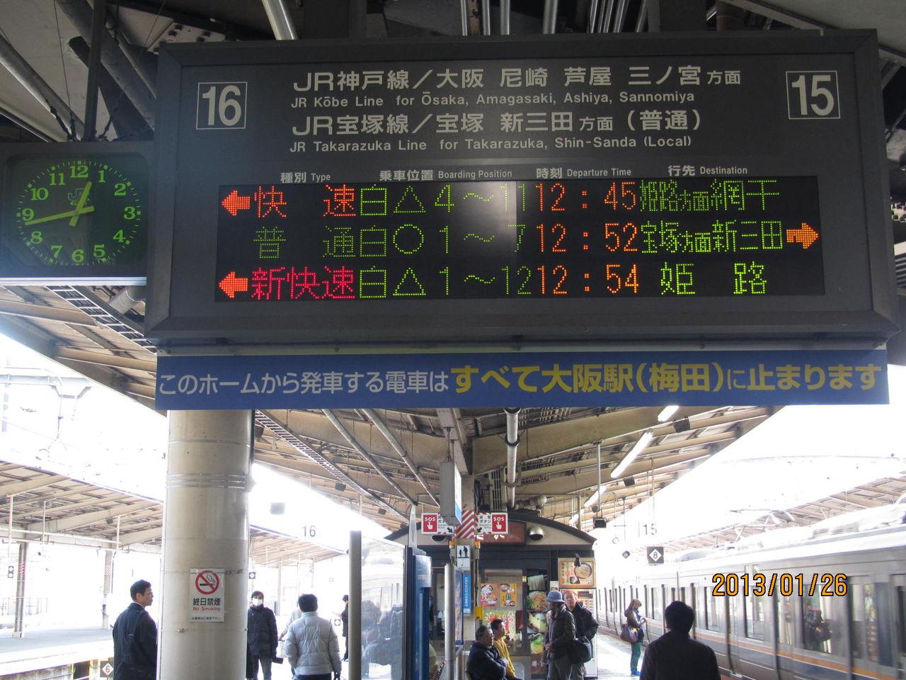 JR新大阪から16番線発