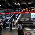 新大阪駅から難波駅へのアクセス(行き方) おすすめの行き方を紹介します