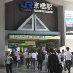 JR大阪駅から、京橋駅へのアクセス(行き方) おすすめの行き方を紹介します