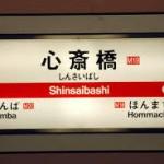 なんば駅から、心斎橋駅へのアクセス おすすめの行き方を紹介します
