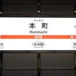 御堂筋線天王寺駅から、本町駅へのアクセス おすすめの行き方を紹介します