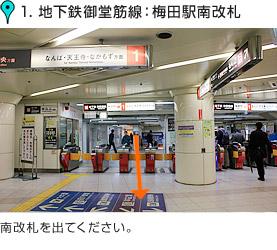 御堂筋線梅田駅 南の改札