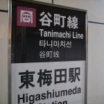 西梅田駅から、東梅田駅へのアクセス おすすめの行き方を紹介します
