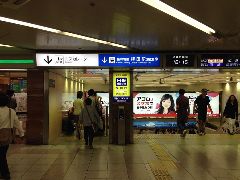 阪神梅田駅の東改札
