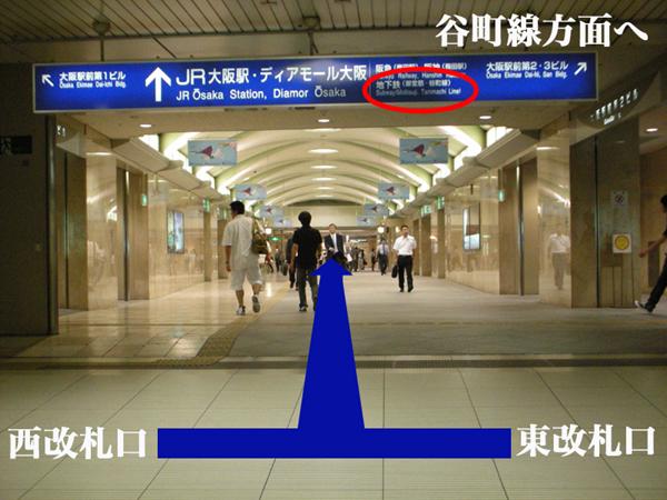 JR大阪駅・ディアモール大阪