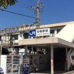 泉佐野駅から、日根野駅へのアクセス(行き方) おすすめの行き方を紹介します