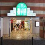 大阪駅から、阪急かっぱ横丁へのアクセス(行き方) おすすめの行き方を紹介します