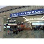 天王寺駅から、千里中央駅へのアクセス おすすめの行き方を紹介します