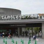 天王寺駅から、動物園前駅や天王寺動物園へのアクセス おすすめの行き方を紹介します