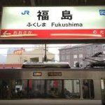 JR天王寺駅から、JR福島駅(阪神福島駅)へのアクセス(行き方) おすすめの行き方を紹介します
