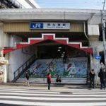 JR天王寺駅から、JR西九条駅へのアクセス(行き方) おすすめの行き方を紹介します