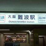 JR難波駅から、近鉄大阪難波駅へのアクセス おすすめの行き方を紹介します