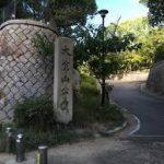 三ノ宮駅から、大倉山公園へのアクセス おすすめの行き方を紹介します