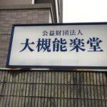 大阪駅から、大槻能楽堂へのアクセス おすすめの行き方を紹介します