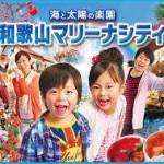 和歌山マリーナシティ行くなら、できる限り安く!! 割引きクーポンはあるのか? チケットを安く手に入れる方法