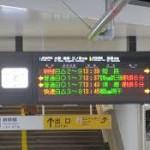 新大阪駅から甲子園球場までのアクセス(行き方)