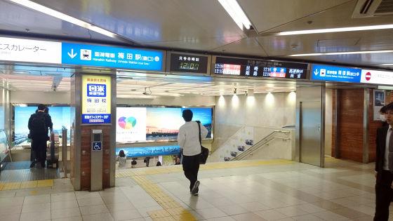 阪神電車梅田駅