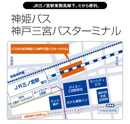 三ノ宮駅から高速バス乗り場