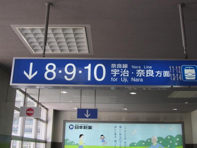 京都駅 奈良線