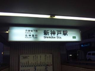 地下鉄新神戸駅