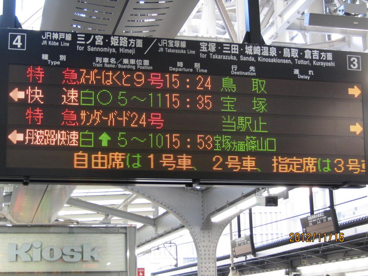 大阪駅姫路行