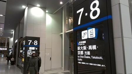 大阪駅7,8番線