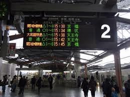 大阪駅 2番線