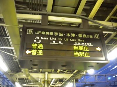 京都駅 奈良、宇治行き
