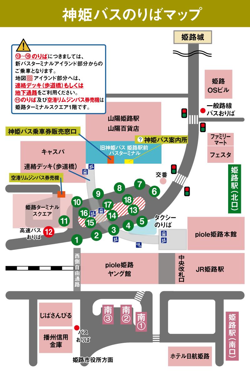 姫路バス乗り場