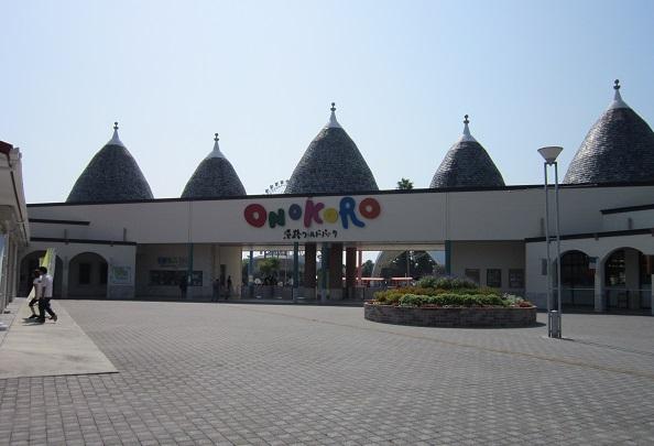 姫路ワールドパーク