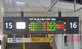 新大阪15番16番線