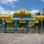 三ノ宮駅から、東条湖おもちゃ王国へのアクセス おすすめの行き方を紹介します