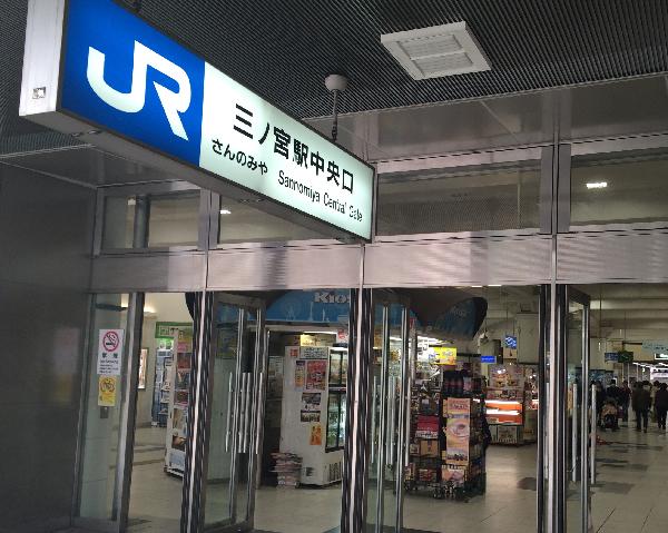 JR三ノ宮駅中央口