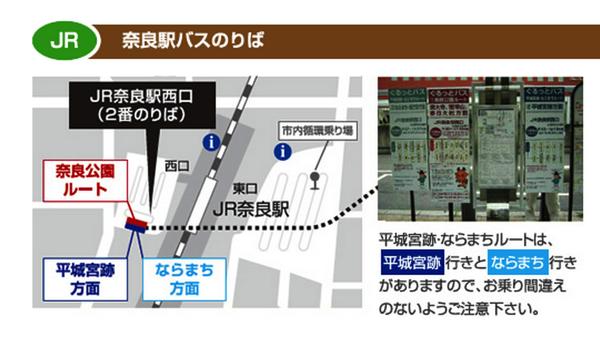 JR奈良駅バス乗り場