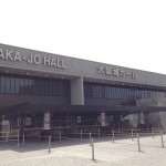 新大阪駅から、大阪城ホールへのアクセス おすすめの行き方を紹介します