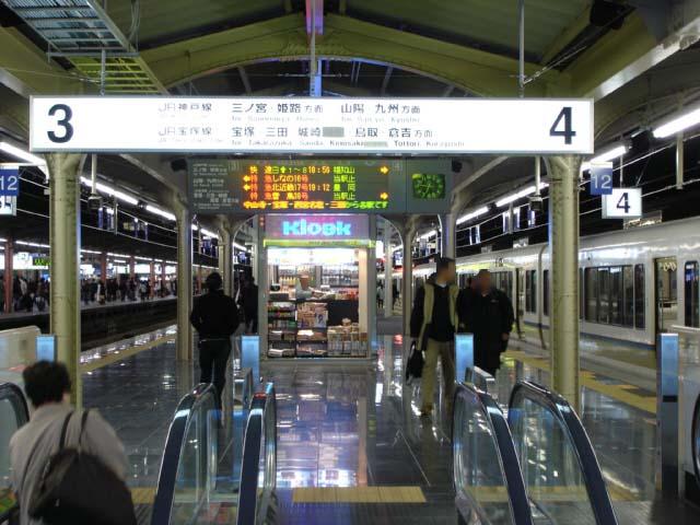 関西のお勧めスポットのアクセス方法と楽しみ方                                                                大阪駅から、武田尾温泉へのアクセス おすすめの行き方を紹介します