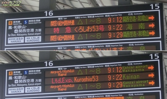 天王寺駅 和歌山行き