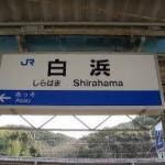 白浜空港から、白浜駅へのアクセス おすすめの行き方を紹介します