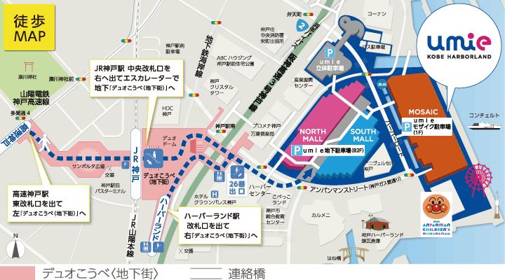 神戸ハーバーランドへの地図