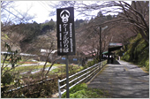 近鉄吉野駅から、千本口ケーブル乗り場