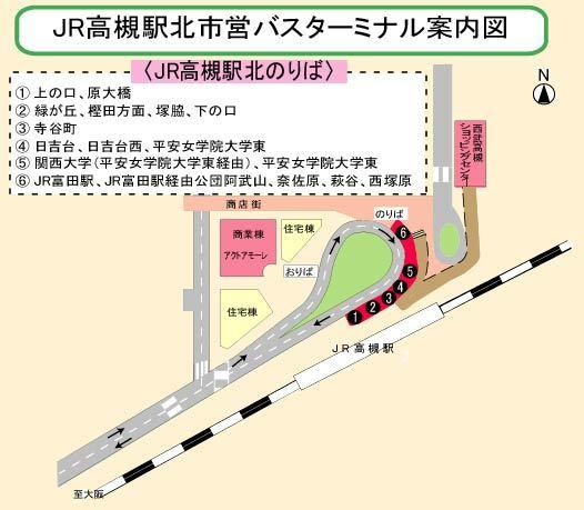 高槻駅北口バス乗り場
