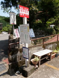 龍神温泉バス停