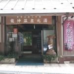 新大阪駅から龍神温泉へのアクセス(行き方)